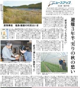 毎日夕刊14-11-12大阪
